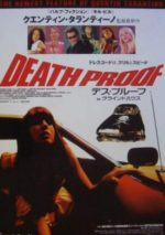 Filmposter Death Proof