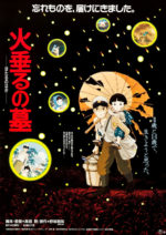 Filmposter Die letzten Glühwürmchen